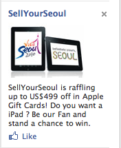 SellYourSeoul.png